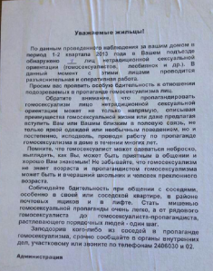 RUSSIAN TENANT NOTICE: Discriminating and Persecuting Gays