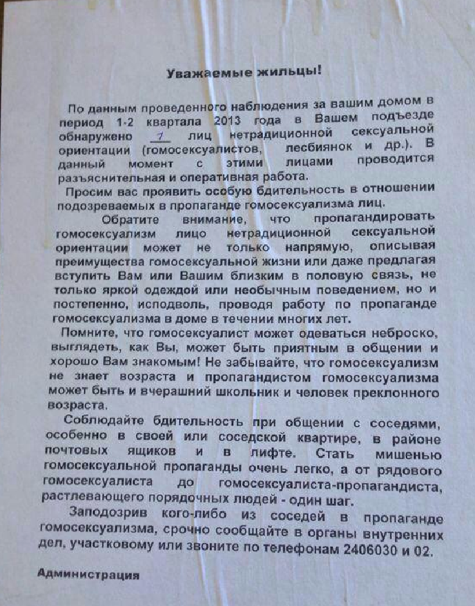 RUSSIAN TENANT NOTICE: Discriminating and Persecuting Gays